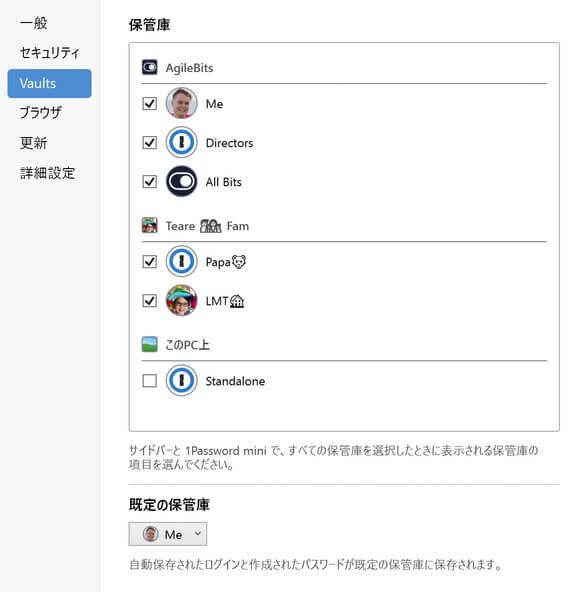 1Password settings screen localized into Japanese